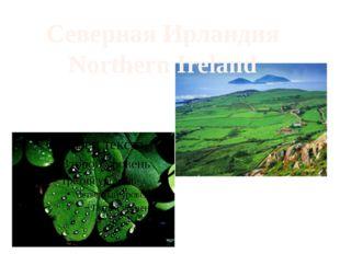 Северная Ирландия Northern Ireland