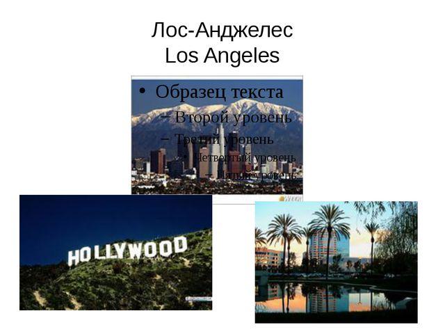 Лос-Анджелес Los Angeles