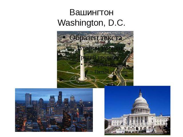 Вашингтон Washington, D.C.