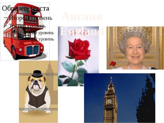 Англия England