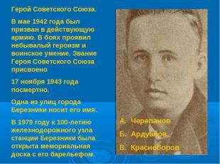 Герой Советского Союза. В мае 1942 года был призван в действующую армию. В бо