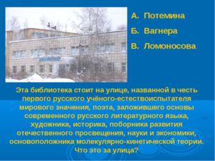 Эта библиотека стоит на улице, названной в честь первого русского учёного-ест