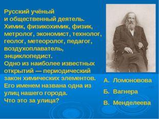 Русский учёный и общественный деятель. Химик, физикохимик, физик, метролог, э