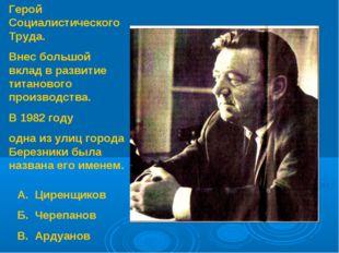 Герой Социалистического Труда. Внес большой вклад в развитие титанового произ