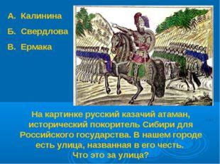 На картинке русский казачий атаман, исторический покоритель Сибири для Россий