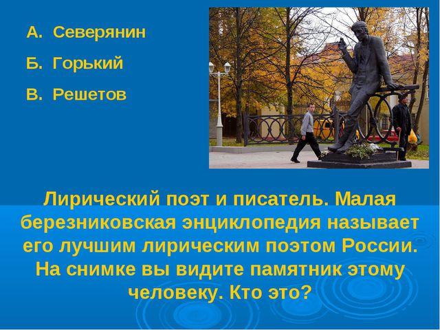 Лирический поэт и писатель. Малая березниковская энциклопедия называет его лу...