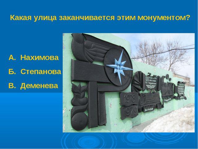 Какая улица заканчивается этим монументом? А. Нахимова Б. Степанова В. Деменева