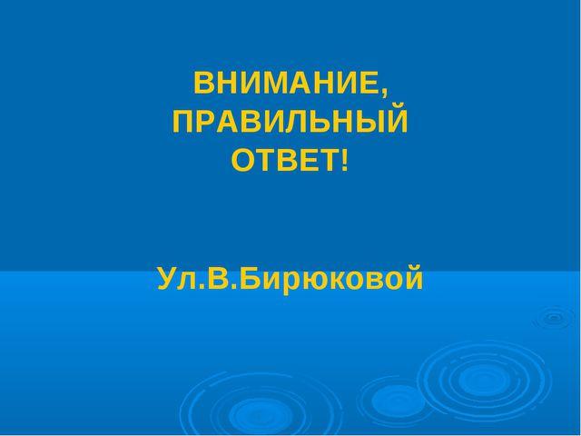 ВНИМАНИЕ, ПРАВИЛЬНЫЙ ОТВЕТ! Ул.В.Бирюковой
