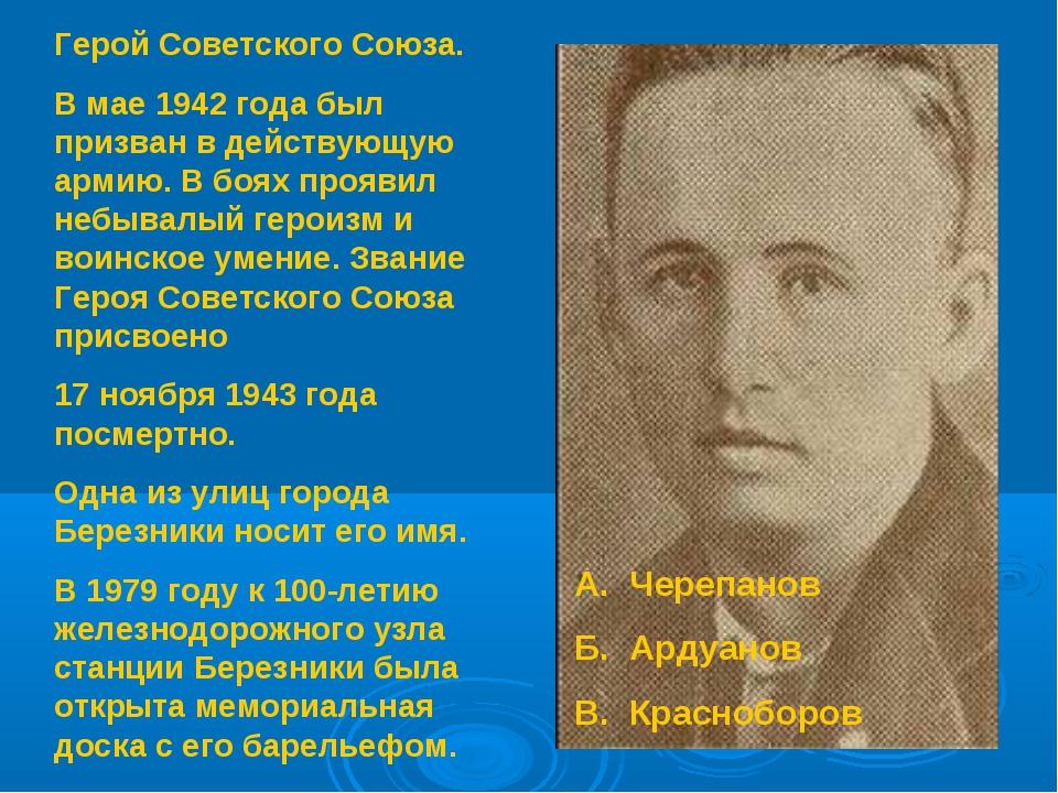 Герой Советского Союза. В мае 1942 года был призван в действующую армию. В бо...