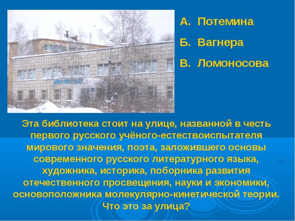 Эта библиотека стоит на улице, названной в честь первого русского учёного-ест...