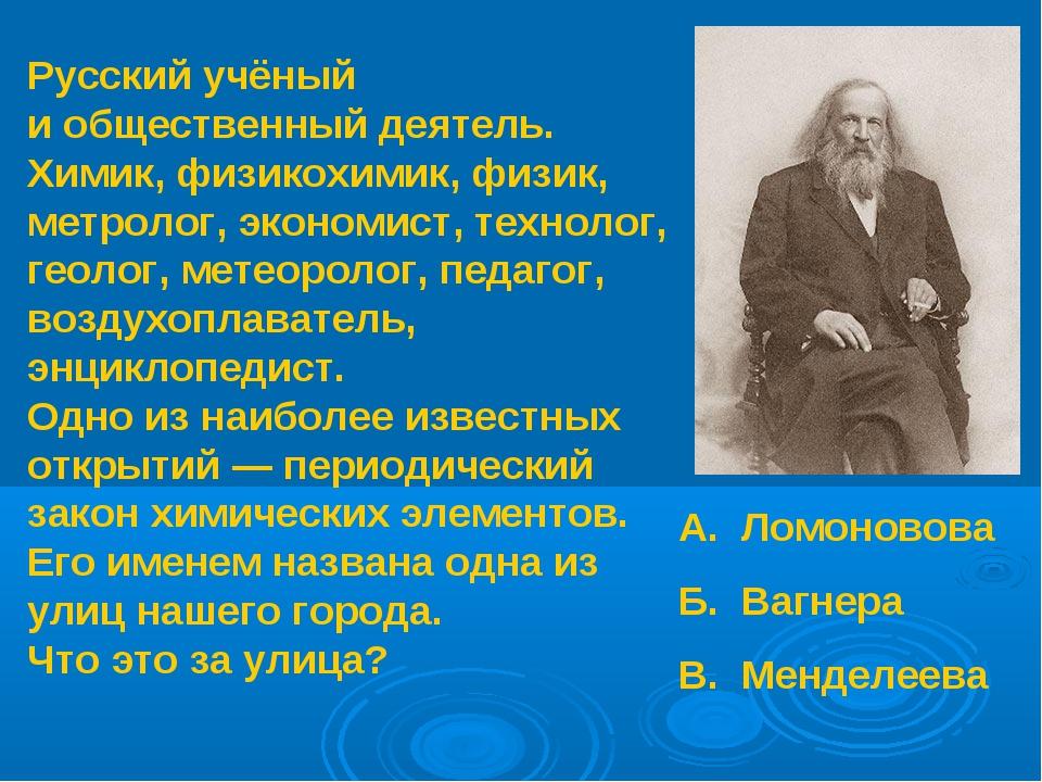 Русский учёный и общественный деятель. Химик, физикохимик, физик, метролог, э...