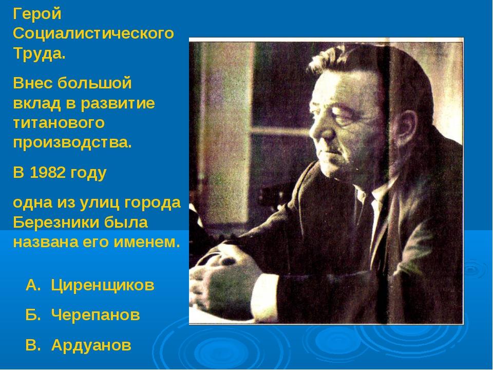 Герой Социалистического Труда. Внес большой вклад в развитие титанового произ...