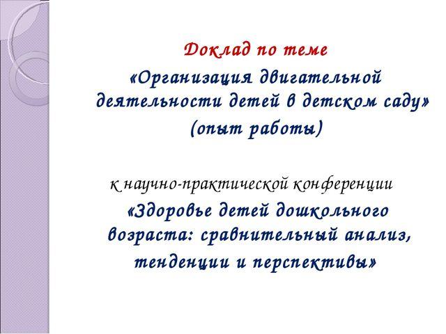 Презентация на тему Организация двигательной деятельности детей в  Доклад по теме Организация двигательной деятельности детей в детском саду