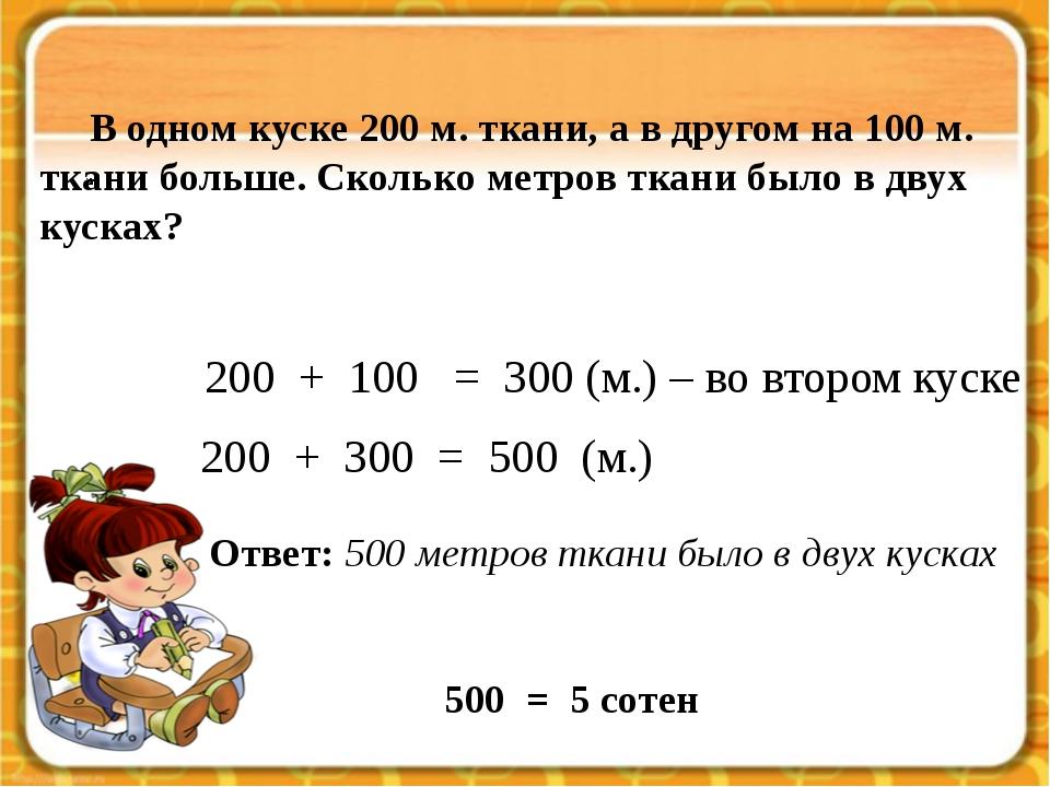 200 + 100 = 300 (м.) – во втором куске В одном куске 200 м. ткани, а в друго...