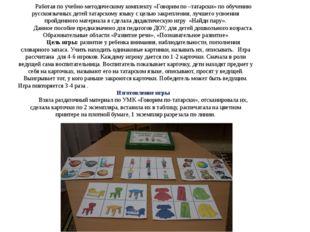 Работая по учебно-методическому комплекту «Говорим по –татарски» по обучению