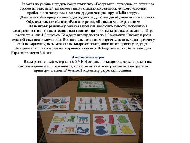 Работая по учебно-методическому комплекту «Говорим по –татарски» по обучению...