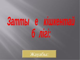 Жауабы:
