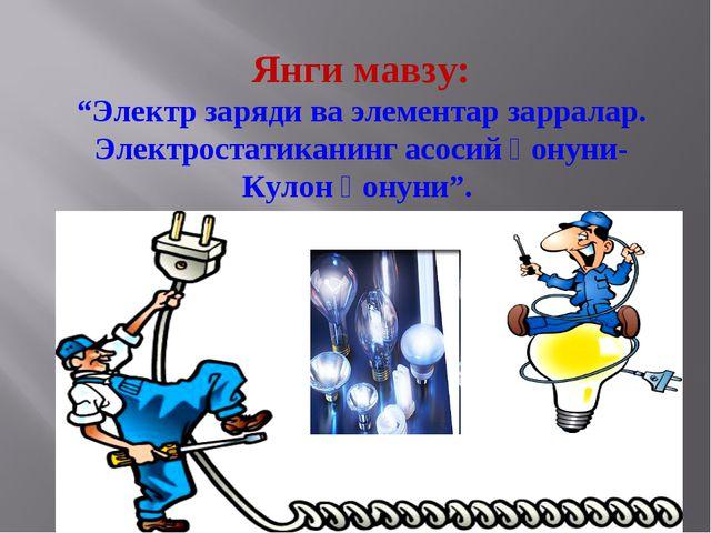"""Янги мавзу: """"Электр заряди ва элементар зарралар. Электростатиканинг асосий қ..."""