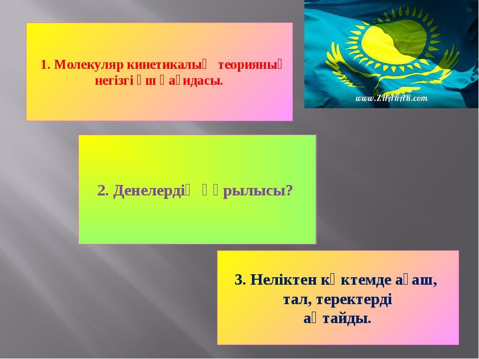 1. Молекуляр кинетикалық теорияның негізгі үш қағидасы. 2. Денелердің құрылы...