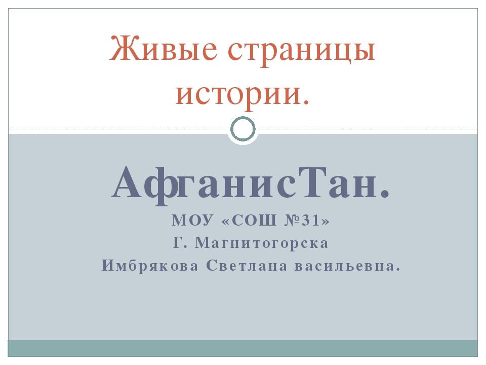 АфганисТан. МОУ «СОШ №31» Г. Магнитогорска Имбрякова Светлана васильевна. Жив...