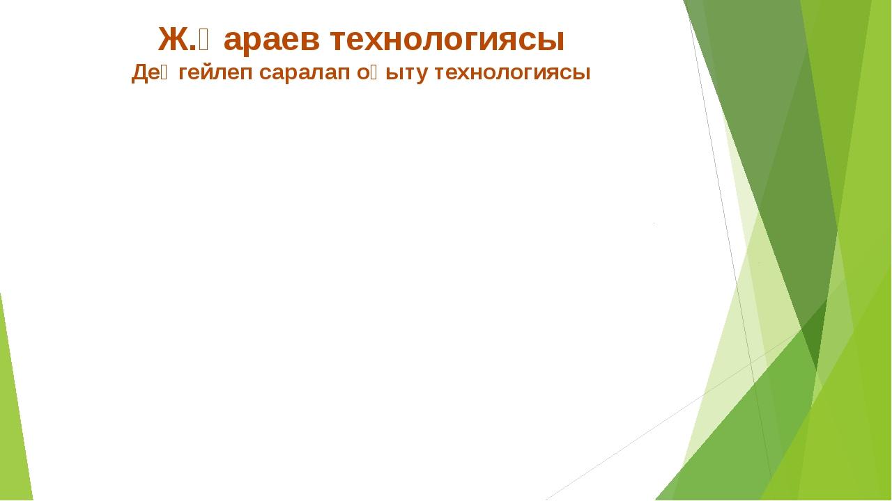 Ж.Қараев технологиясы Деңгейлеп саралап оқыту технологиясы