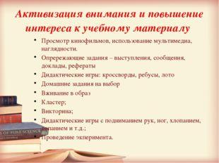 Активизация внимания и повышение интереса к учебному материалу Просмотр киноф