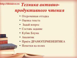 Техника активно-продуктивного чтения Отсроченная отгадка Оценка текста Задай