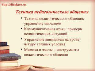 Техника педагогического общения Техника педагогического общения: управление