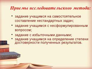 Приемы исследовательского метода: задание учащимся на самостоятельное составл