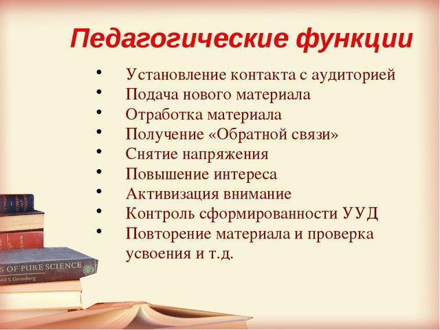 Педагогические функции Установление контакта с аудиторией Подача нового матер...