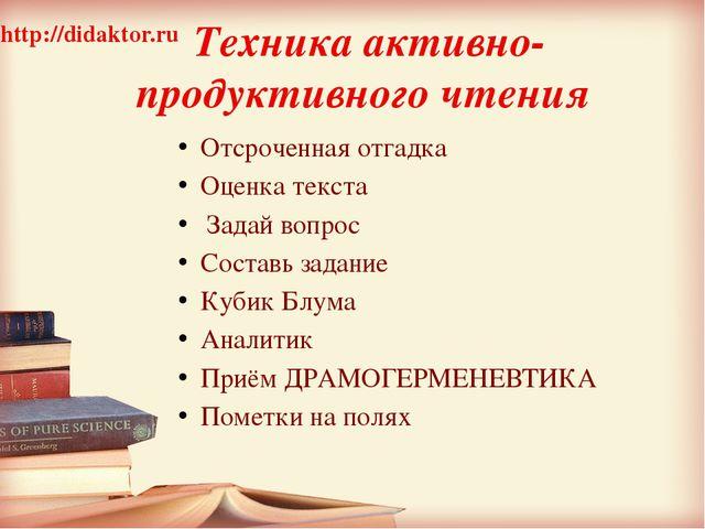 Техника активно-продуктивного чтения Отсроченная отгадка Оценка текста Задай...