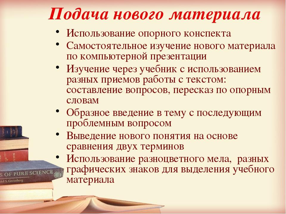 Подача нового материала Использование опорного конспекта Самостоятельное изуч...