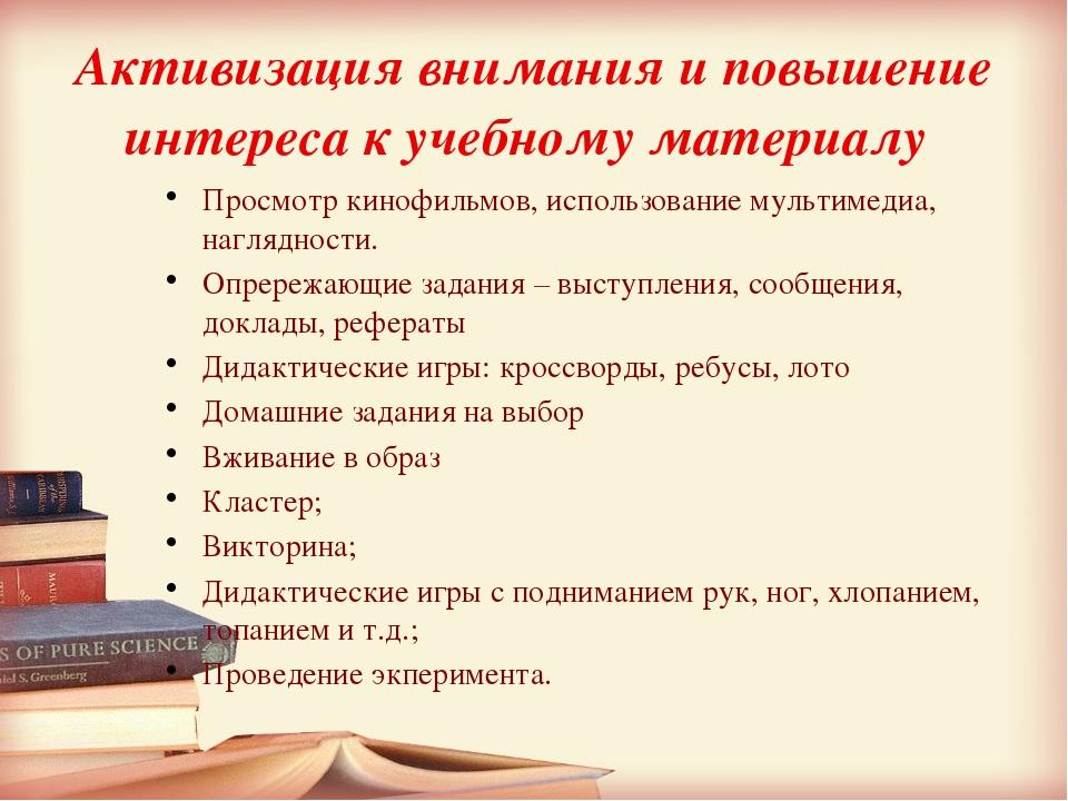 Активизация внимания и повышение интереса к учебному материалу Просмотр киноф...
