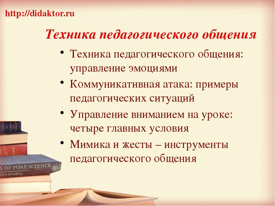 Техника педагогического общения Техника педагогического общения: управление...