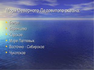Моря Северного Ледовитого океана: Белое Баренцево Карское Море Лаптевых Восто