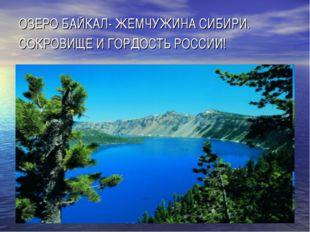 ОЗЕРО БАЙКАЛ- ЖЕМЧУЖИНА СИБИРИ. СОКРОВИЩЕ И ГОРДОСТЬ РОССИИ!