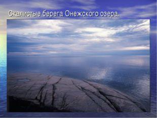 Скалистые берега Онежского озера.