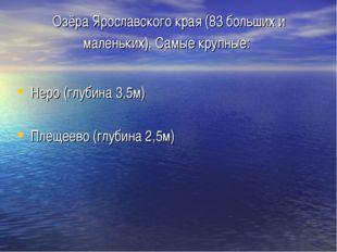 Озёра Ярославского края (83 больших и маленьких). Самые крупные: Неро (глуби