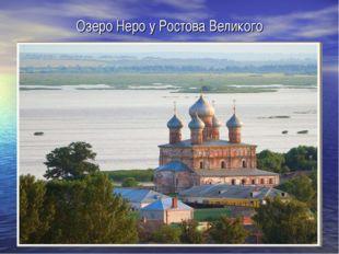 Озеро Неро у Ростова Великого