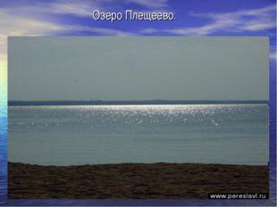 Озеро Плещеево.