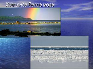 Холодное Белое море