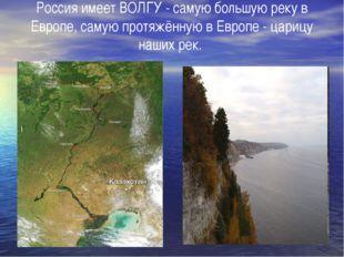 Россия имеет ВОЛГУ - самую большую реку в Европе, самую протяжённую в Европе