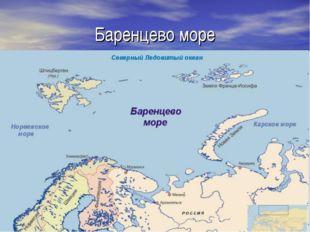 Баренцево море
