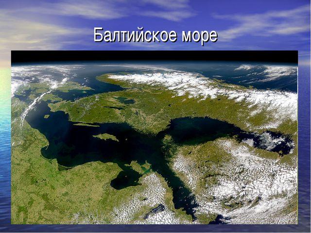 Балтийское море