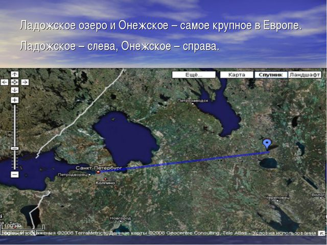 Ладожское озеро и Онежское – самое крупное в Европе. Ладожское – слева, Онежс...