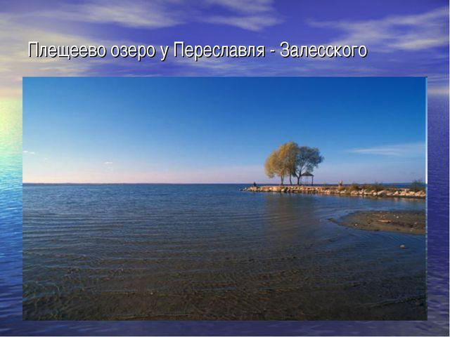 Плещеево озеро у Переславля - Залесского