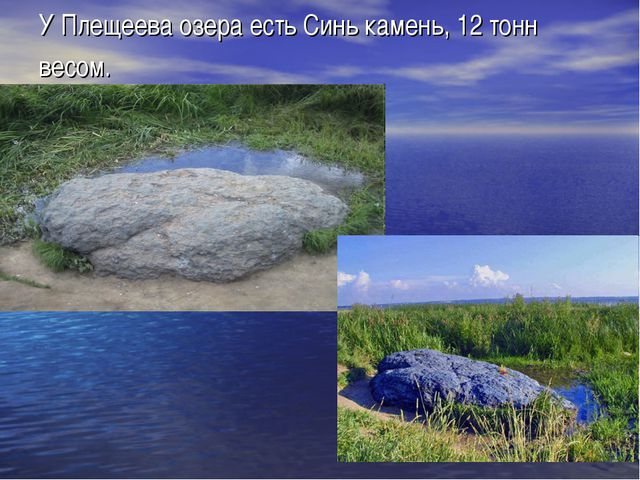 У Плещеева озера есть Синь камень, 12 тонн весом.