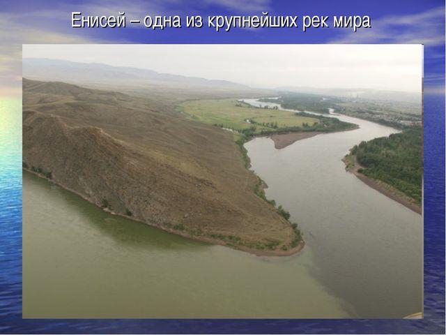 Енисей – одна из крупнейших рек мира