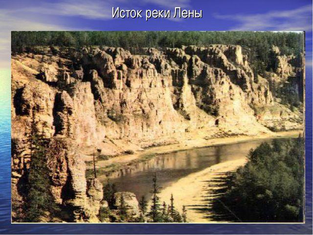 Исток реки Лены