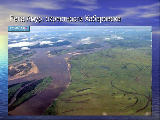Река Амур, окрестности Хабаровска